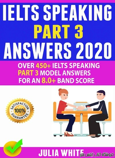 IELTS Speaking Part 3 Answers 2020