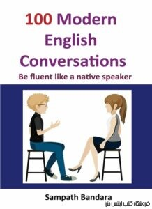 100Modern English Conversations-Be fluent like a native speaker