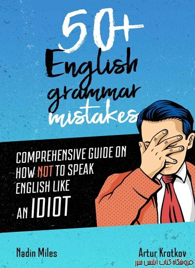 50+ English Grammar Mistakes Comprehensive guide on how not to speak English like an idiot