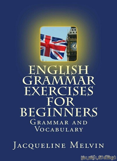 English Grammar Exercises For Beginners Grammar and Vocabulary