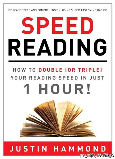Speed Reading How to Double (or Triple) Your Reading Speed in Just 1 Hour