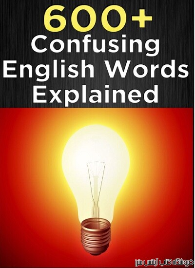 600+Confusing English Words Explained