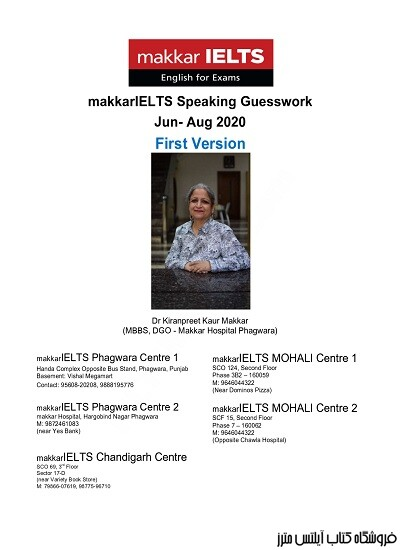 Makkar IELTS Speaking (June-Aug) 2020