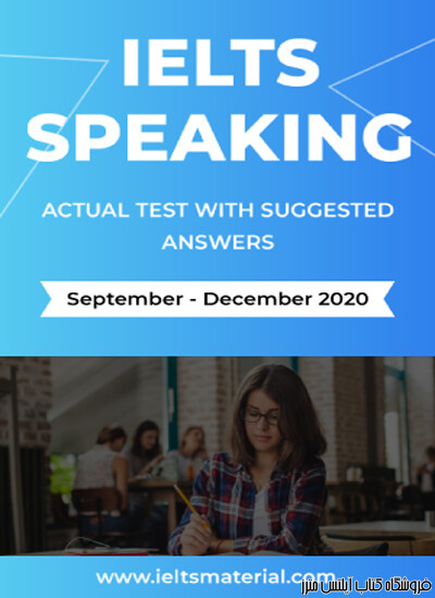 IELTS-Speaking-Actual-Tests-September-December-2020