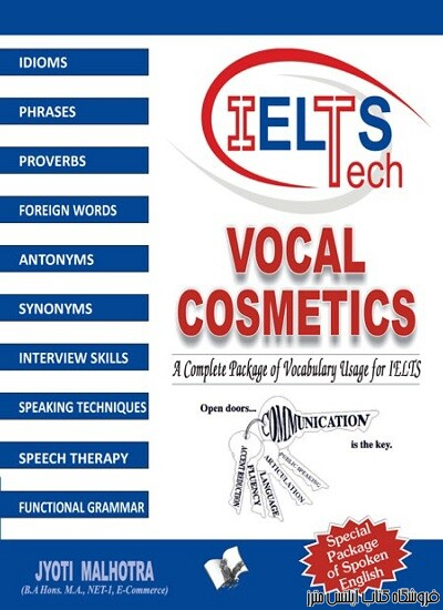 IELTS Tech Vocal Cosmetics